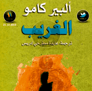 أزيلال الحرة الجريدة الاكترونية المغربية تحميل رواية الغريب للروائي العالمي ألبير كامو